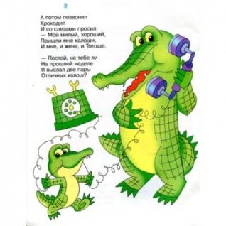 Раскраска Телефон КРСМ-12