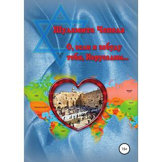 О, если я забуду тебя, Иерусалим