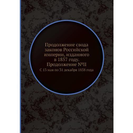 Продолжение свода законов Российской империи, изданного в 1857 году. Продолжение №II 38732380