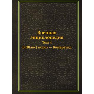 Военная энциклопедия (ISBN 13: 978-5-517-88082-6)