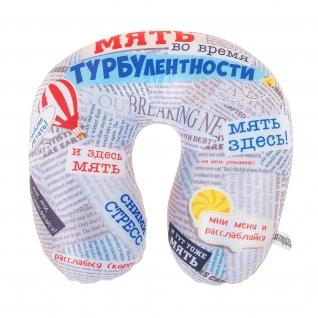 "Подушка-антистресс ""Мять во время турбулентности"", 30 см Sima-Land"