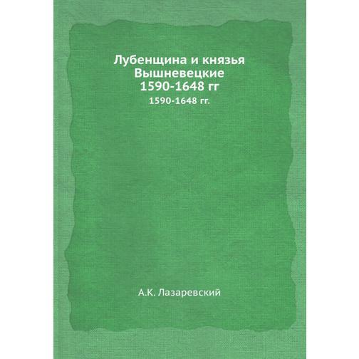 Лубенщина и князья Вышневецкие 38734398