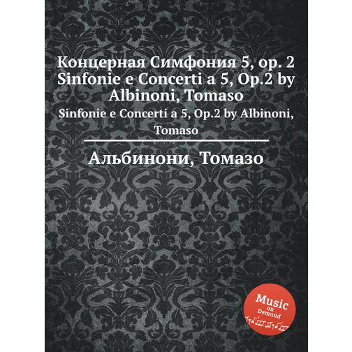 Концерная Симфония 5, op. 2 38717814