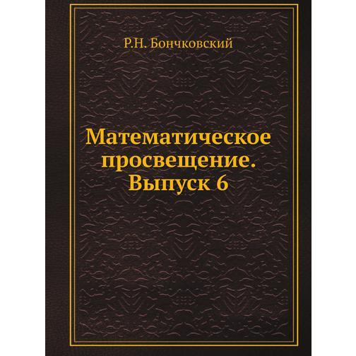 Математическое просвещение. Выпуск 6 38717613