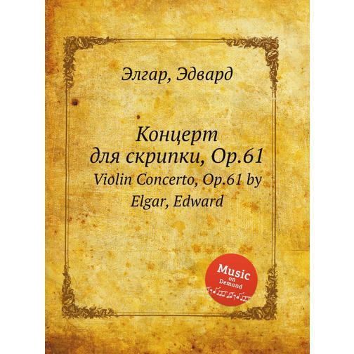 Концерт для скрипки, Op.61 (Автор: Е. Елгар) 38720235