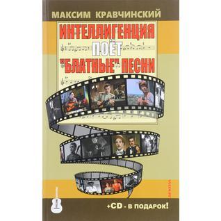 Максим Кравчинский. Книга Интеллигенция поет блатные песни (+CD), 978-5-89533-365-518+