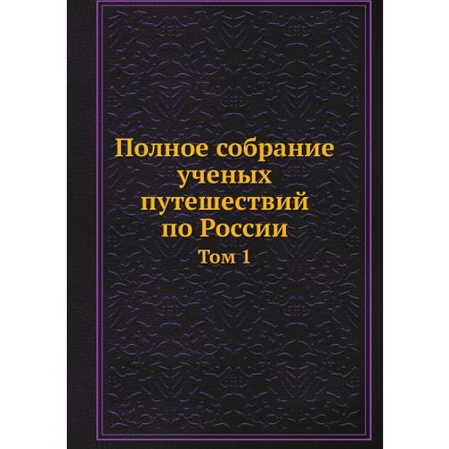 Полное собрание ученых путешествий по России (ISBN 13: 978-5-458-23955-4) 38717708