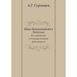 Иван Владимирович Лопухин.