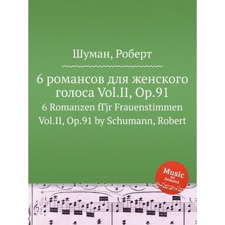 6 романсов для женского голоса Vol.II, Op.91