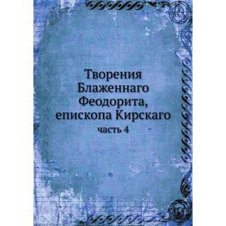Творения Блаженнаго Феодорита, епископа Кирскаго (ISBN 13: 978-5-517-90613-7)