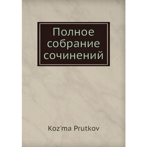 Полное собрание сочинений (Автор: К. Прутков) 38716375