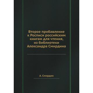 Второе прибавление к Росписи российским книгам для чтения, из библиотеки Александра Смирдина