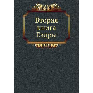 Вторая книга Ездры