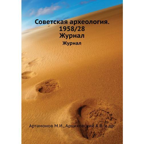Советская археология. 1958/28 38732247