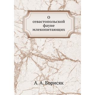 О севастопольской фауне млекопитающих