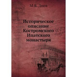 Историческое описание Костромского Ипатского монастыря