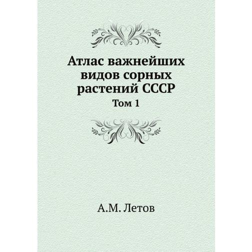 Атлас важнейших видов сорных растений СССР 38733234