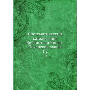Систематический каталог книг Библиотеки Киево-Печерской лавры