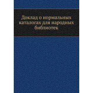 Доклад о нормальных каталогах для народных библиотек