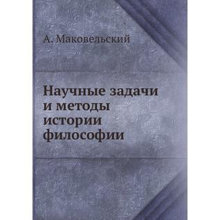 Научные задачи и методы истории философии
