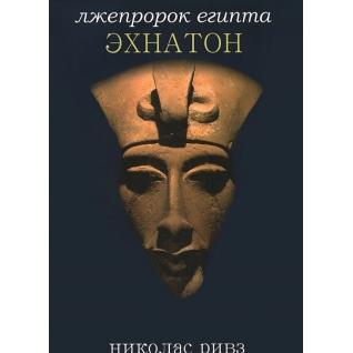 Николас Ривз. Лжепророк Египта Эхнатон, 978-5-9902391-5-9
