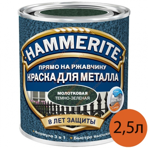 ХАММЕРАЙТ краска по ржавчине темно-зеленая молотковая (2,5л) / HAMMERITE грунт-эмаль 3в1 на ржавчину темно-зеленый молотковый (2,5л) Хаммерайт 36983555