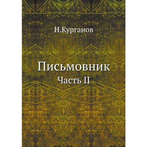 Письмовник (ISBN 13: 978-5-458-24127-4) 38716646