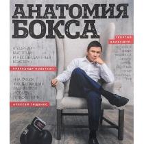 """Андраник Агафонов """"Анатомия бокса, 978-5-9904064-8-3"""""""