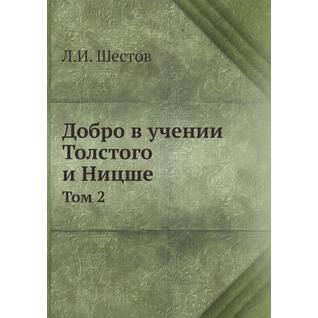 Добро в учении Толстого и Ницше