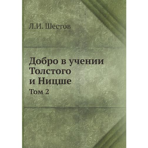 Добро в учении Толстого и Ницше 38717259