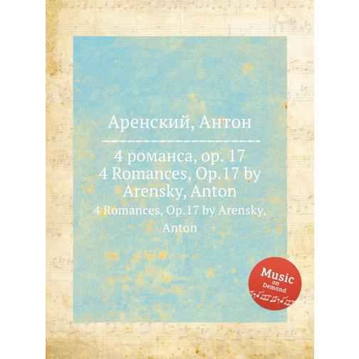 4 романса, op. 17 38717836