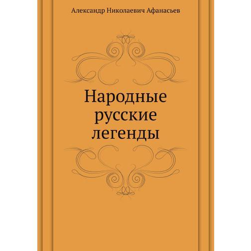Народные русские легенды (ISBN 13: 978-5-458-25093-1) 38717415