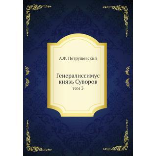 Генералиссимус князь Суворов (ISBN 13: 978-5-458-23034-6)