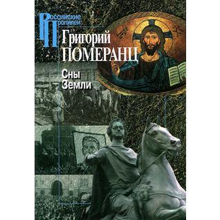 Григорий Померанц. Сны земли, 978-5-98712-117-7