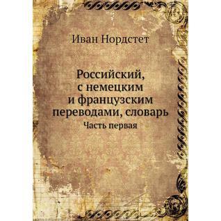 Российский, с немецким и французским переводами, словарь
