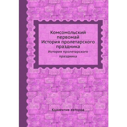 Комсомольский первомай 38732335