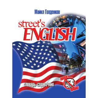 Street's English разговорный английский