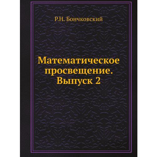 Математическое просвещение. Выпуск 2 38717566
