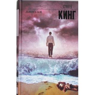 Стивен Кинг. Книга Кинг. Дьюма-Ки, 978-5-17-077381-718+