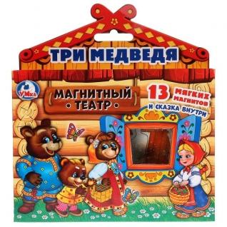 "Магнитный Кукольный Театр ""Умка"" Три Медведя.В Коробке 170х190х45мм. 2 Планшета 120х165мм"