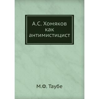 А.С. Хомяков как антимистицист