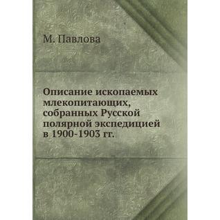Описание ископаемых млекопитающих, собранных Русской полярной экспедицией в 1900-1903 гг.