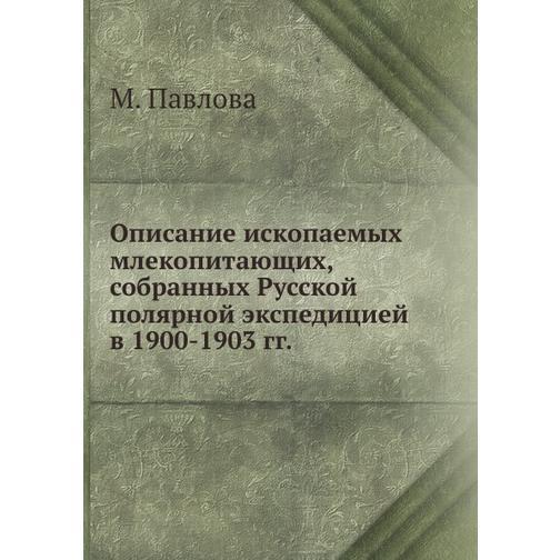Описание ископаемых млекопитающих, собранных Русской полярной экспедицией в 1900-1903 гг. 38764003