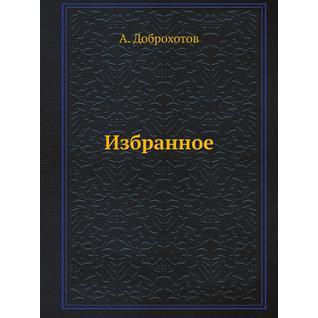 Избранное (ISBN 10: 5911290081)