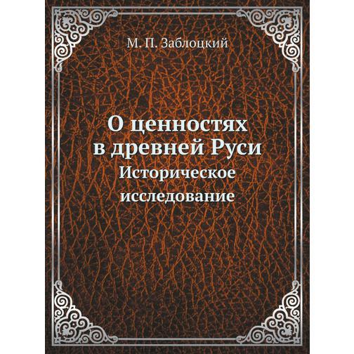 О ценностях в древней Руси 38716288