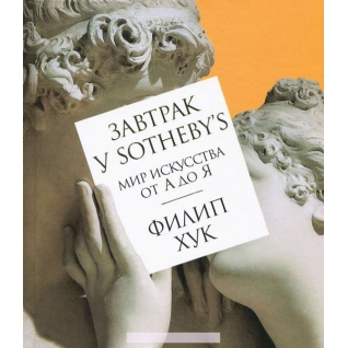 """Филип Хук """"Завтрак у Sotheby`s. Мир искусства от А до Я, 978-5-389-10245-3"""""""