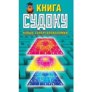 Книга судоку. Новые суперголоволомки (Автор: Крылова Е. А.)
