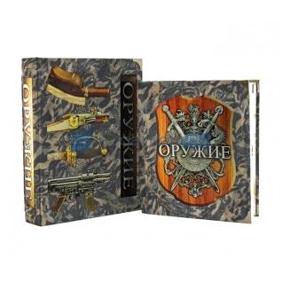 Книга подарочная. Оружие.