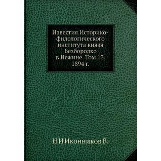 Известия Историко-филологического института князя Безбородко в Нежине (ISBN 13: 978-5-518-03289-7)