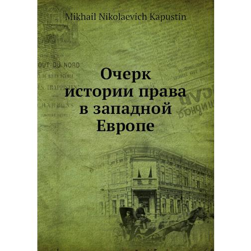 Очерк истории права в западной Европе 38716213
